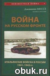Книга Война на русском фронте. Итальянский экспедиционный корпус в России