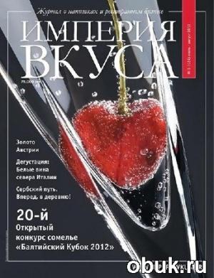Книга Империя вкуса №5 (июль-август 2012)