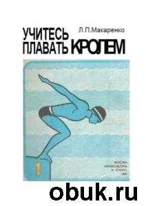 Книга Учитесь плавать Кролем