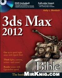 Книга 3ds Max 2012 Bible (Updated version)