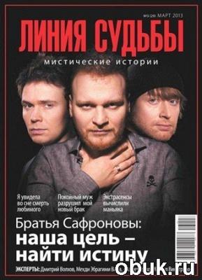 Журнал Линия судьбы. Мистические истории №3 (март 2013)