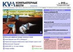 Компьютерные вести №10 2013