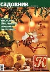 Журнал Садовник №1 2006