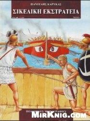 Журнал The Sicilian campaign (Martial monograph 7)