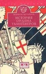 Журнал История ордена Тамплиеров