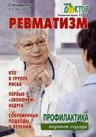 Твой доктор №2, 2012. Спецвыпуск