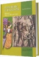Книга Римляне и варвары. Падение Западной империи djvu, pdf 14,96Мб