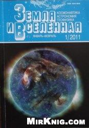 Журнал Земля и вселенная №1 2011