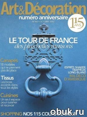Журнал Art & Decoration - Octobre 2012