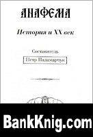 Книга Анафема: История и XX век pdf 203Мб