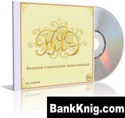 Книга Большая алкогольная энциклопедия iso 84,41Мб