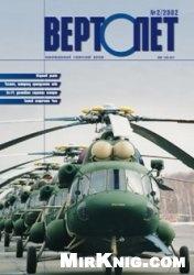 Журнал Вертолёт №02 2002