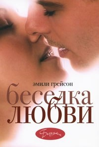 Книга Беседка любви