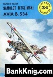 Книга Samolot mysliwski AVIA B.534 [Typy Broni i Uzbrojenia 034] pdf в rar  2,75Мб