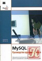 Книга MySQL. Руководство администратора