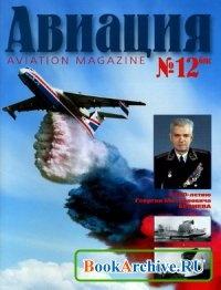 Журнал Авиация №1(12бис) 2002.