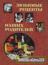 Книга Любимые рецепты наших родителей.