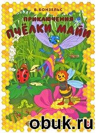 Журнал Вальдемар Бонзельс. Приключения пчелки Майи (аудиосказка)
