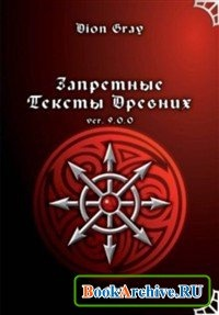 Книга Запретные Тексты Древних. Полное собрание сочинений ver. 9.0.0.