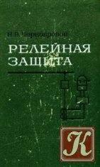 Книга Релейная защита (5-е издание)