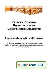 Книга Система создания полнотекстовых электронных библиотек.