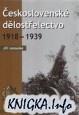 Книга Ceskoslovenske Delostrelectvo 1918-1939