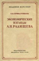 Книга Экономические взгляды А. Н. Радищева