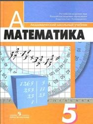 Книга Математика, 5 класс, Дорофеев Г.В., Шарыгин И.Ф., Суворова С.Б., 2011