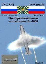 Журнал Як-1000 [Русские инженеры 19]