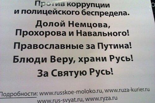 За святую Русь