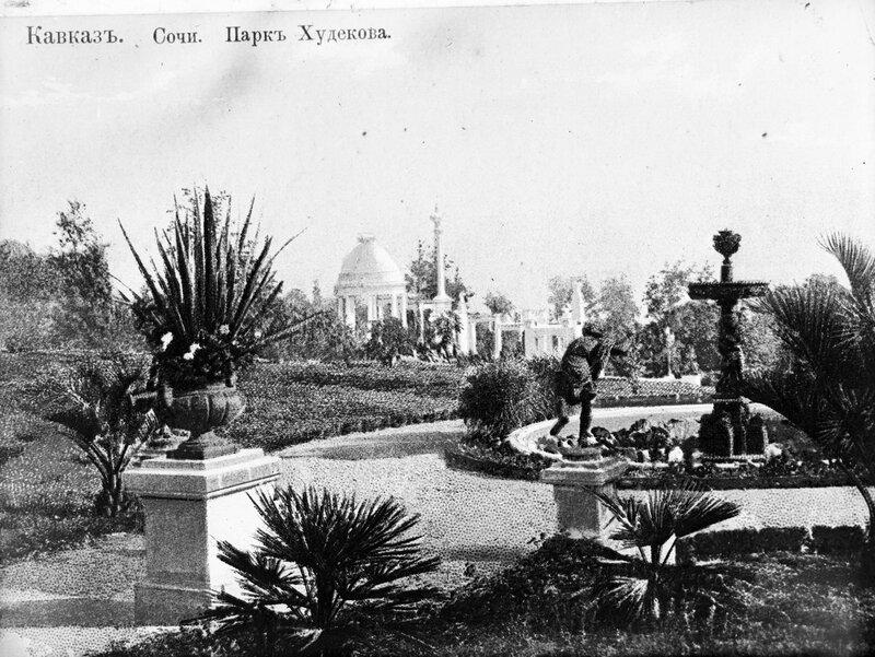 Кавказ. Сочи. Парк Худекова.jpg