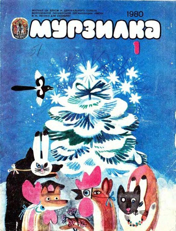 «Мурзилка» 1980