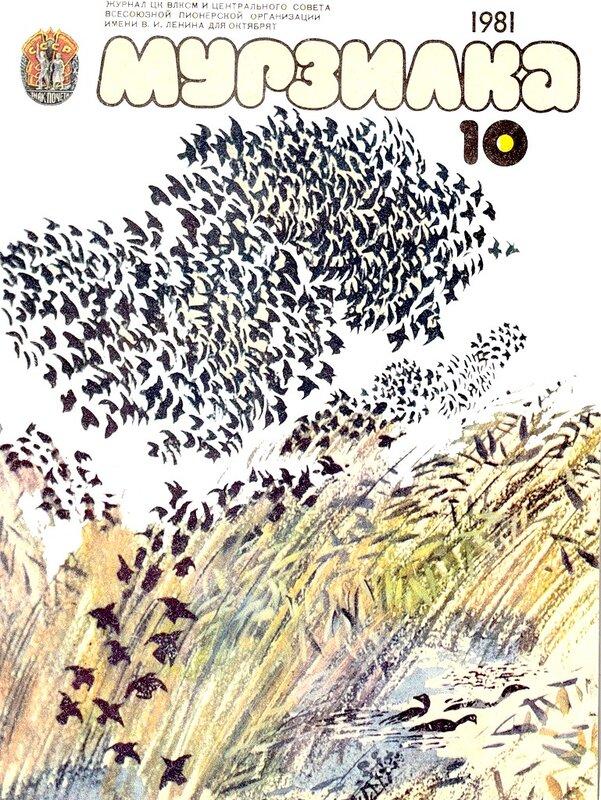 1981 «Мурзилка»