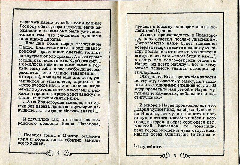 Предания  Принаровья  6 003.jpg