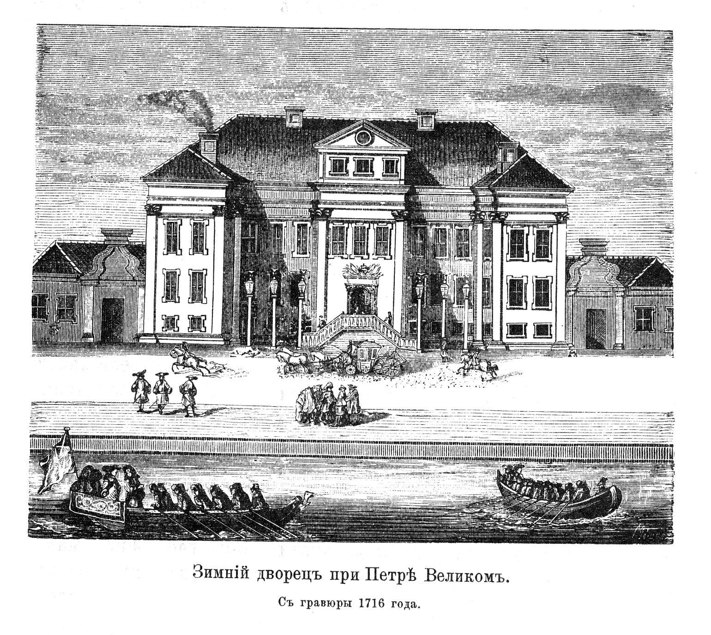 Зимний дворец при Петре Великом
