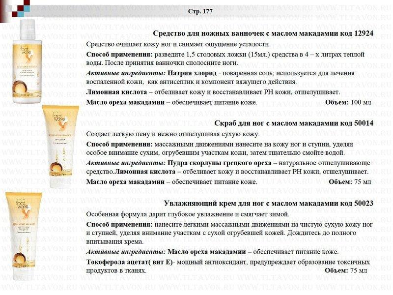 AVON каталог 15
