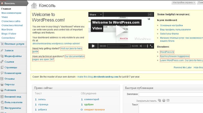 сделать блог на wordpress
