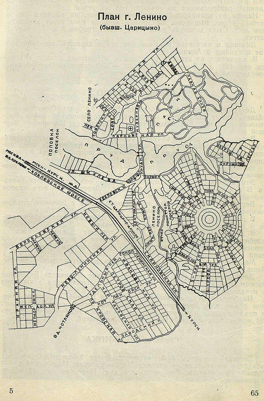 План города Ленино (бывш. Царицино)