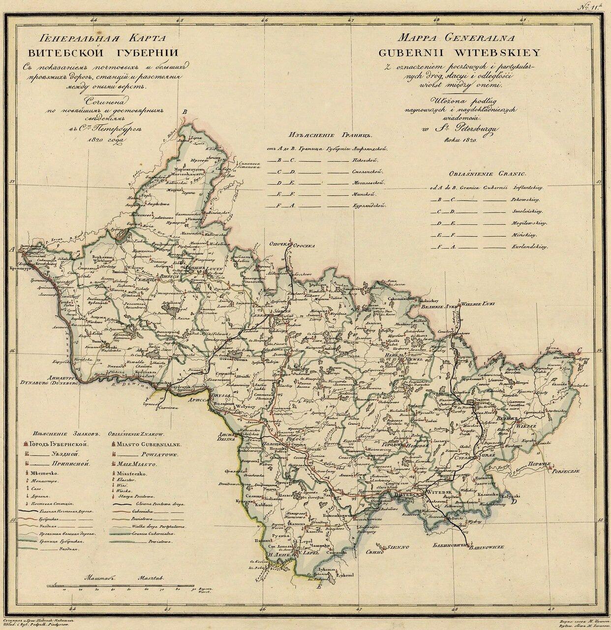 11. Витебская губерния.1820