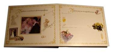 Готовый фотоальбом. Наша свадьба.