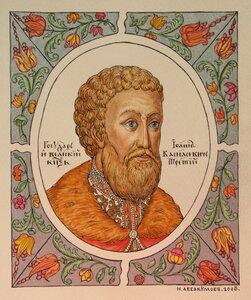 Государь и великий князь Иван Васильевич III.