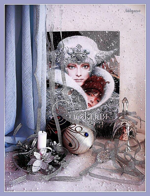 Жаль, что не могу подарить снег и ледяные узоры на окнах.  Разве что капельку декабрьского настроения! графика.
