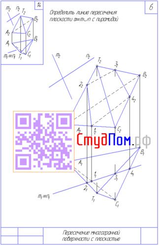 СПбГАСУ определить линию пересечения плоскости с пирамидой