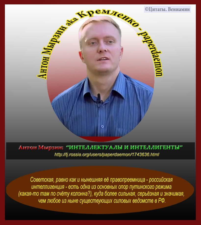Сексот Мырзин Антон выложил всю кремлёвскую правду об интеллигенции.