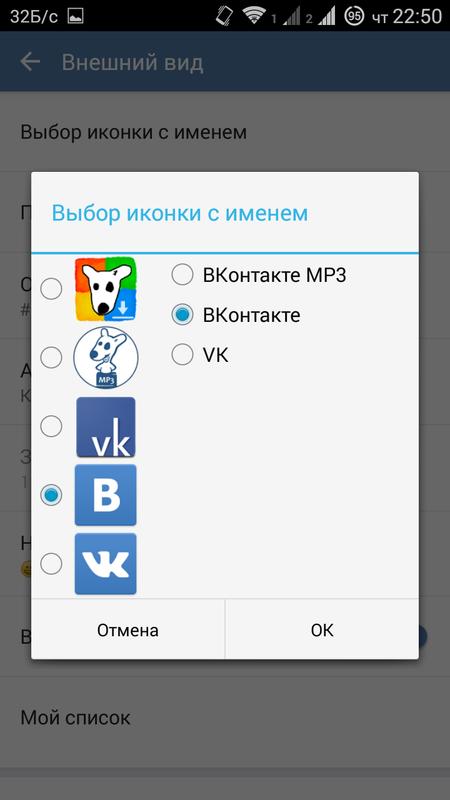 Вк Мр3 Мод Скачать - фото 4