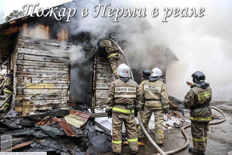 Пожар в Перми в реале.jpg