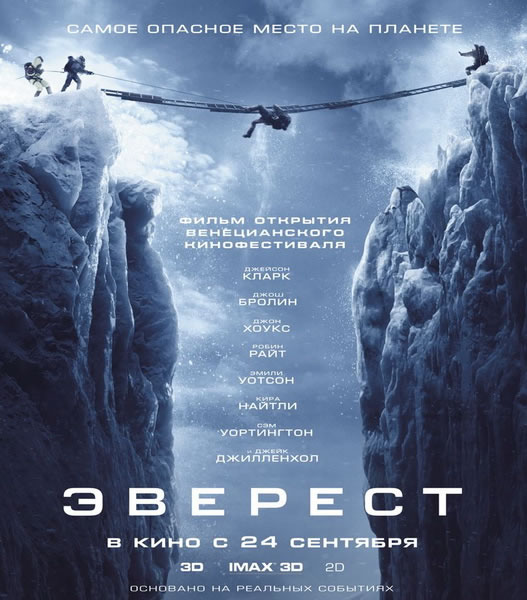 Эверест / Everest (2015/HDTV/HDTVRip)