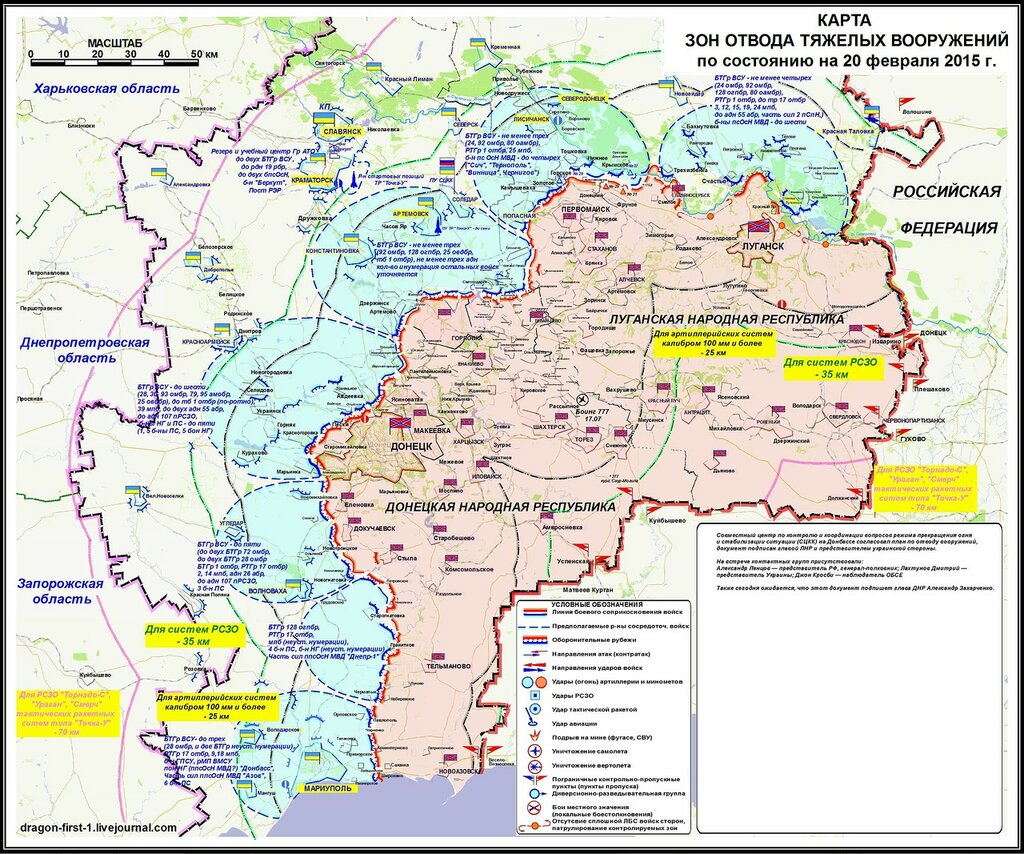 Карта зон отвода тяжелых вооружений 20 февраля