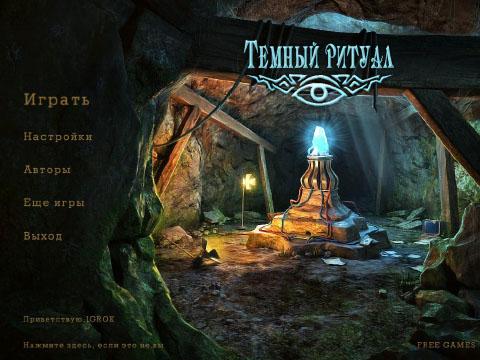 Темный Ритуал | Dark Ritual (Rus)
