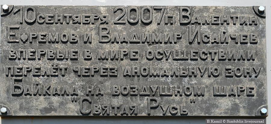 Первые фото с Байкала.